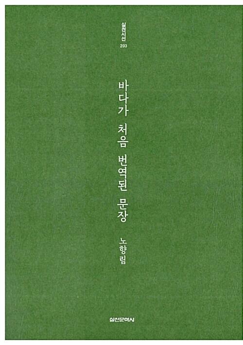 바다가 처음 번역된 문장
