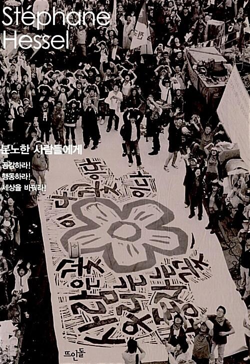 분노한 사람들에게 : 공감하라! 행동하라! 세상을 바꿔라!