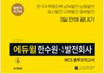 2019 하반기 에듀윌 한수원 + 5대 발전회사 NCS 봉투모의고사