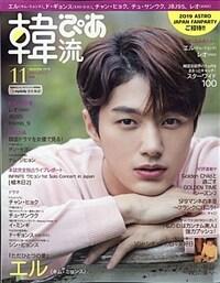韓流ぴあ 2019年 11 月號 [雜誌]: 月刊スカパ-! 別冊
