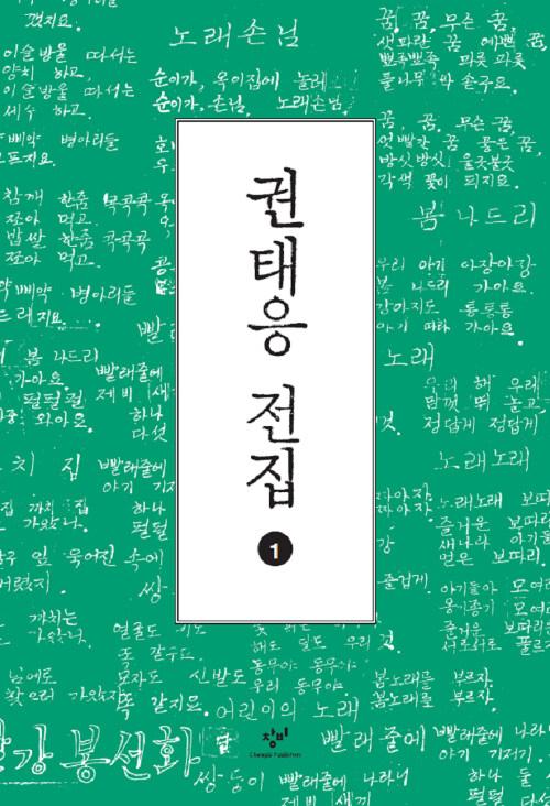 [큰글자도서] 권태응 전집 1