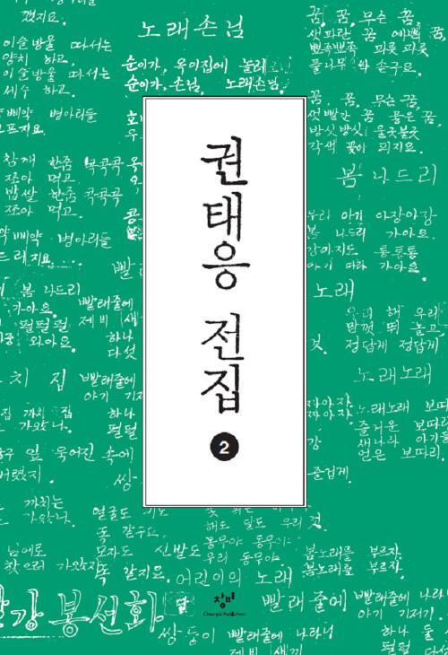 권태응 전집 2 (큰글자도서)