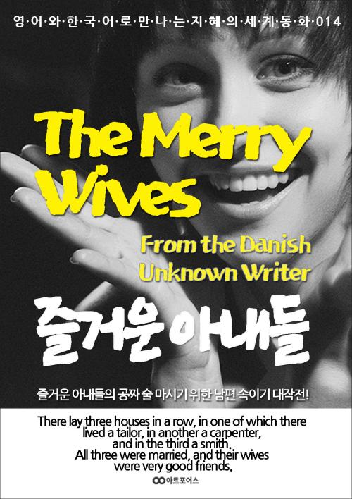 The Merry Wives (즐거운 아내들)