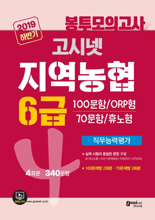 2019 하반기 고시넷 지역농협 6급 NCS 봉투모의고사 4회분