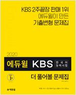 2020 에듀윌 KBS한국어능력시험 더 풀어볼 문제집