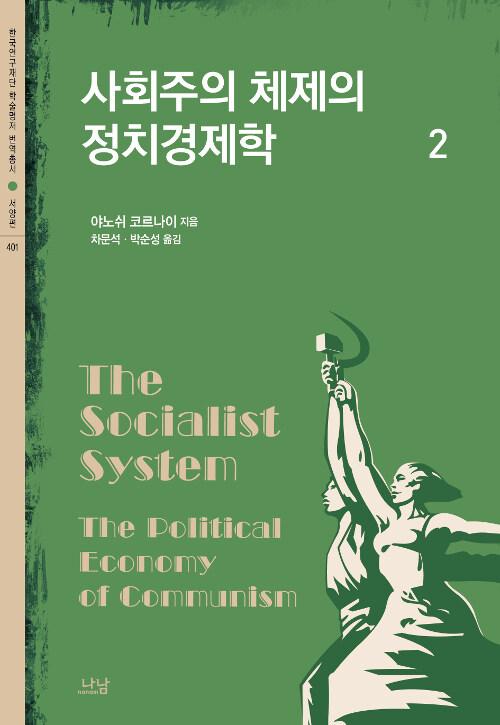 사회주의 체제의 정치경제학 2