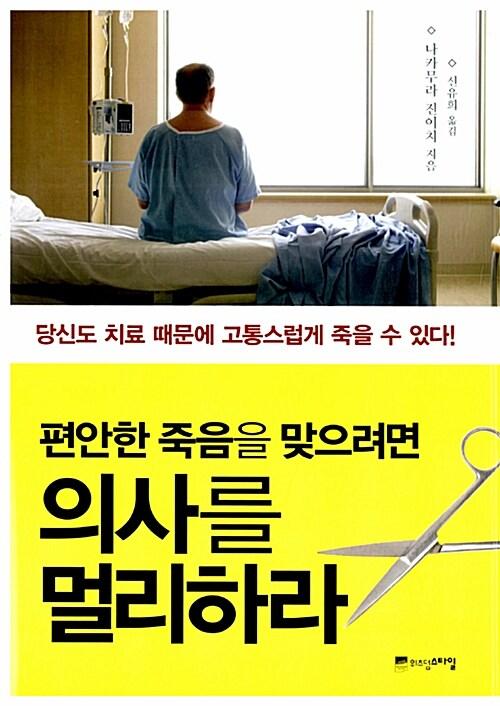 편안한 죽음을 맞으려면 의사를 멀리하라