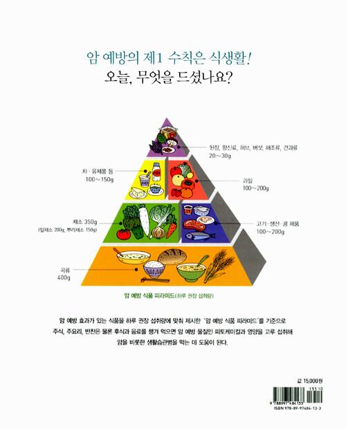 (암도 막고 병도 막는) 항산화 밥상