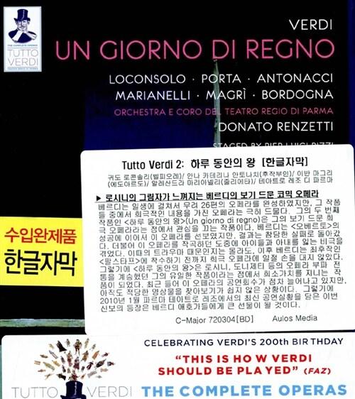 [수입] [블루레이] Tutto Verdi 2 - 하루 동안의 왕 [한글자막]