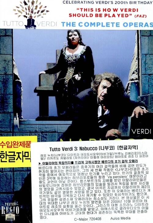[수입] Tutto Verdi 3 - 나부코 [한글자막]