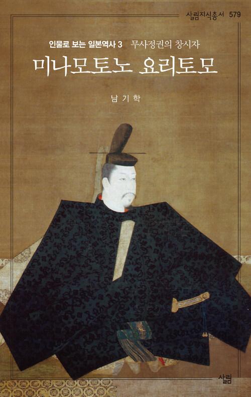 미나모토노 요리토모