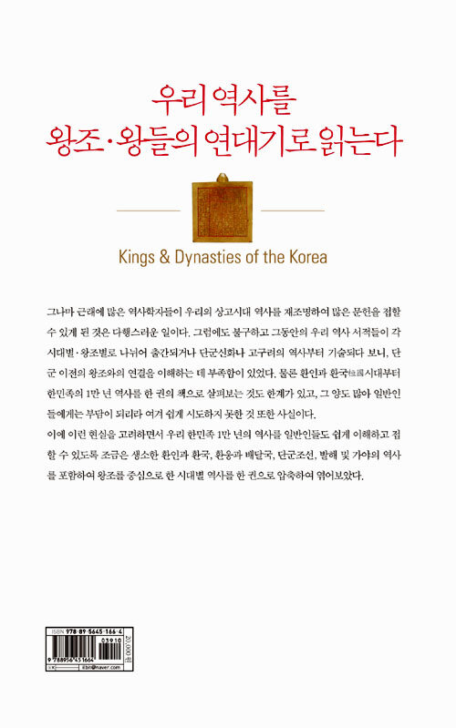 한국사, 왕조ㆍ왕들의 연대기로 읽는다