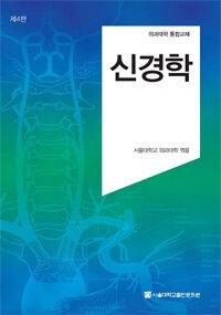 신경학 : 의과대학 통합교재 제4판