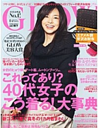 GLOW (グロウ) 2013年 01月號 [雜誌] (月刊, 雜誌)