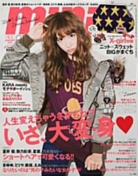 mini (ミニ) 2013年 01月號 [雜誌] (月刊, 雜誌)