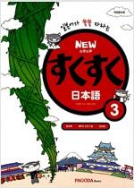 New 스쿠스쿠 일본어 3 (본서 + MP3 CD 1장 + 워크북 + 단어장)