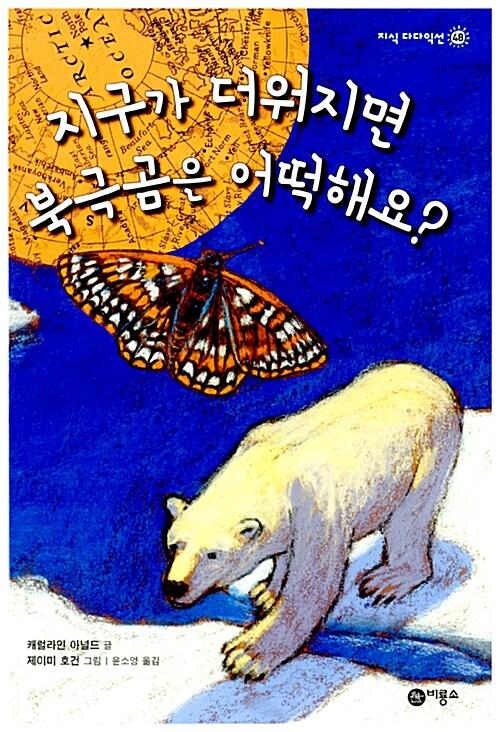 [중고] 지구가 더워지면 북극곰은 어떡해요?
