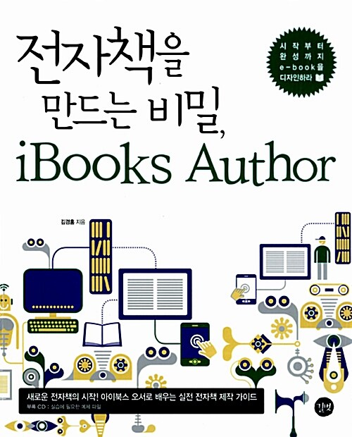 전자책을 만드는 비밀, iBooks Author