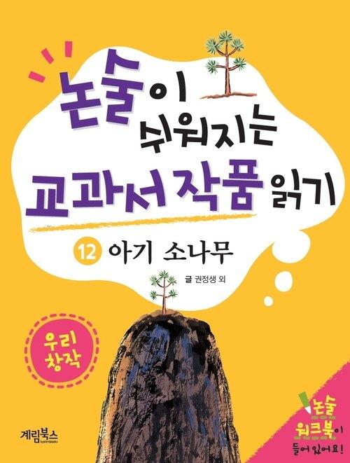 논술이 쉬워지는 교과서 작품 읽기 20 - 아기 소나무