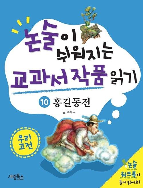 논술이 쉬워지는 교과서 작품 읽기 20 - 홍길동전