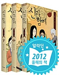 신과 함께 : 신화편 세트 - 전3권