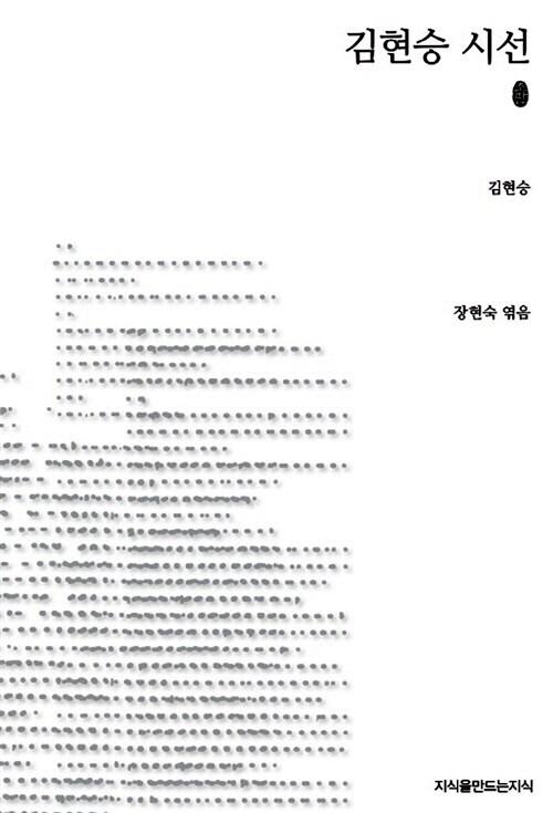 김현승 시선