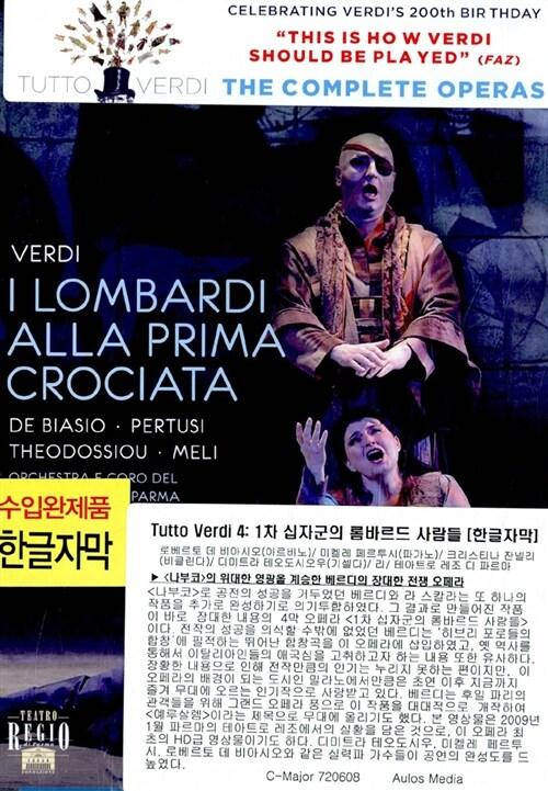 [수입] Tutto Verdi 4 - 1차 십자군의 롬바르드 사람들 [한글자막]