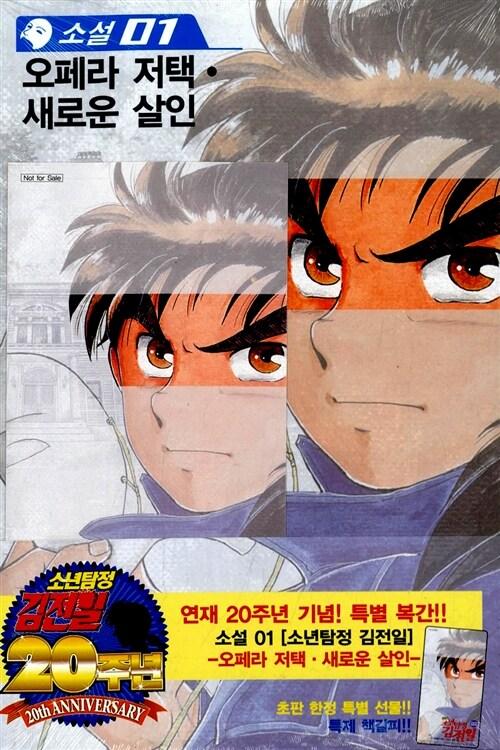 소설 소년탐정 김전일 1