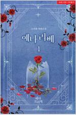 [세트] 예나 리베 (총2권/완결)