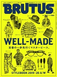 BRUTUS(ブル-タス) 2019年 10月 1日號 No.901[WELL-MADE 定番の一步先行くマスタ-ピ-ス。]