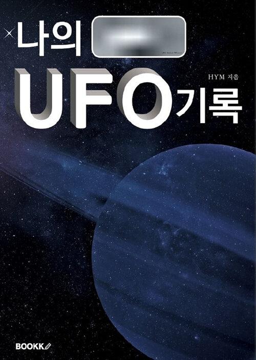 [POD] 나의 UFO 기록