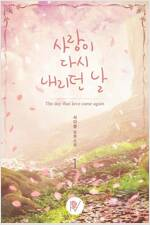[세트] 사랑이 다시 내리던 날 (총2권/완결)
