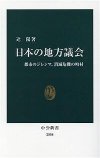 日本の地方議会 : 都市のジレンマ, 消滅危機の町村