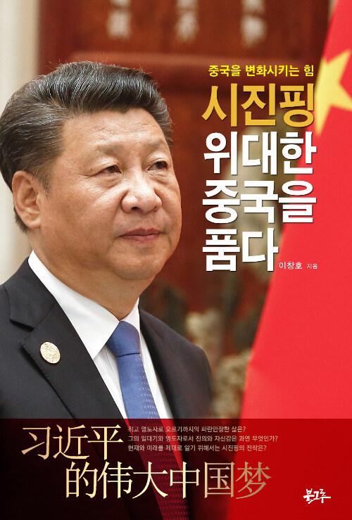 시진핑 위대한 중국을 품다