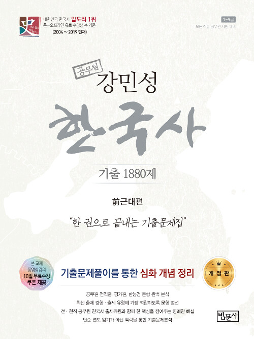 2020 공무원 강민성 한국사 기출 1880제 전근대편 - 전3권