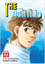 The Fighting 더 파이팅 123