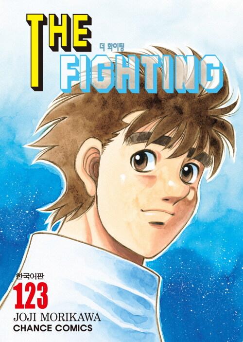 더 파이팅 The Fighting 123