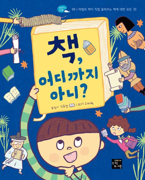 책, 어디까지 아니?