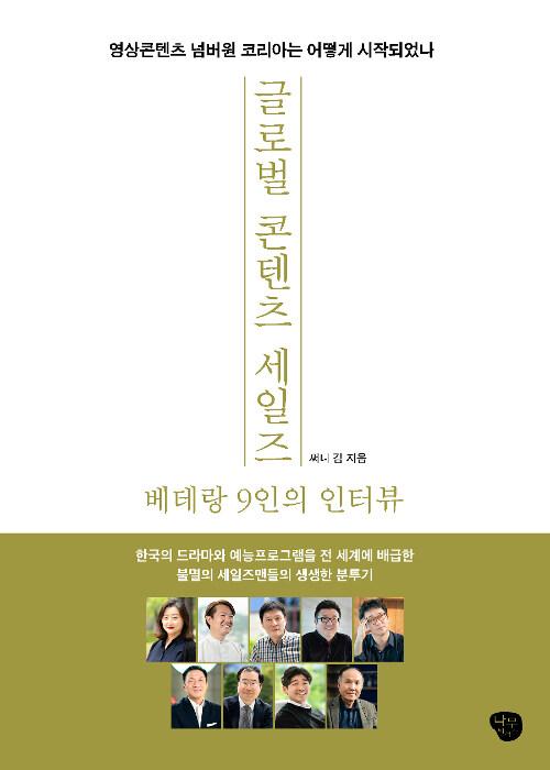 [중고] 글로벌 콘텐츠 세일즈 베테랑 9인의 인터뷰