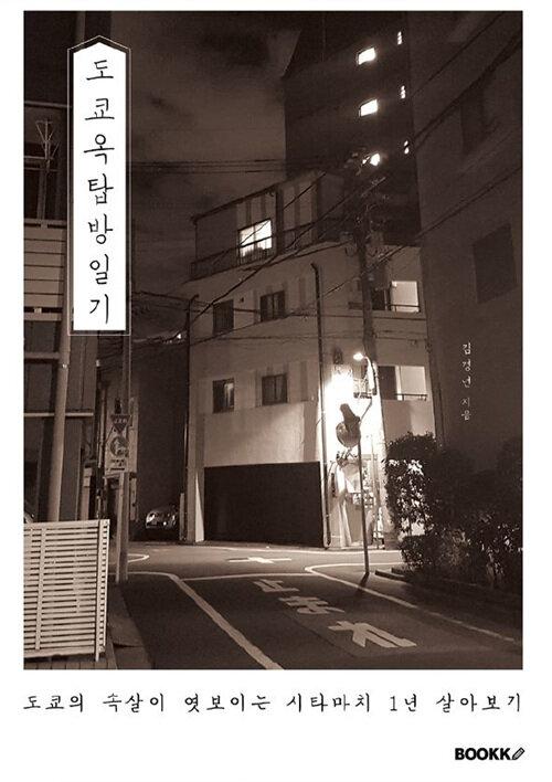 [POD] 도쿄옥탑방일기
