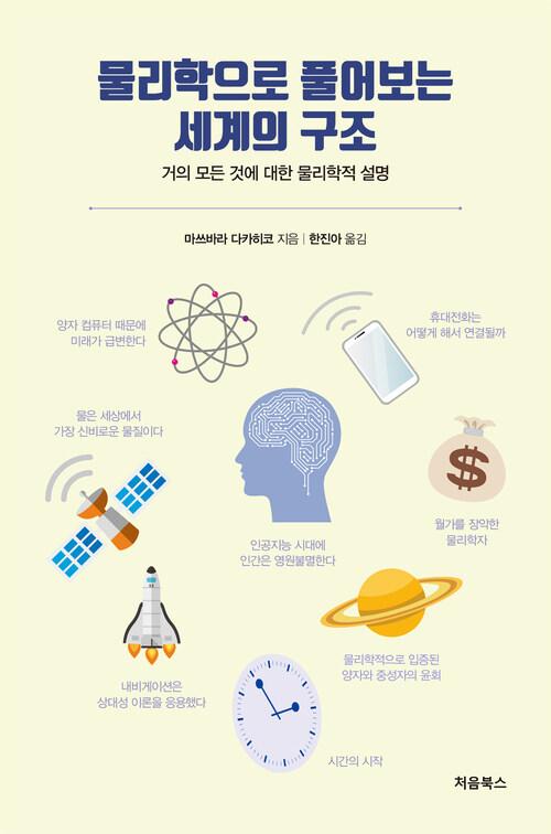물리학으로 풀어보는  세계의 구조