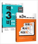 [세트] 매3력 + 매3비 2 - 전2권