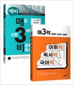 [세트] 매3력 + 예비 매3비 - 전2권