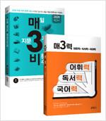 [세트] 매3력 + 매3비 - 전2권