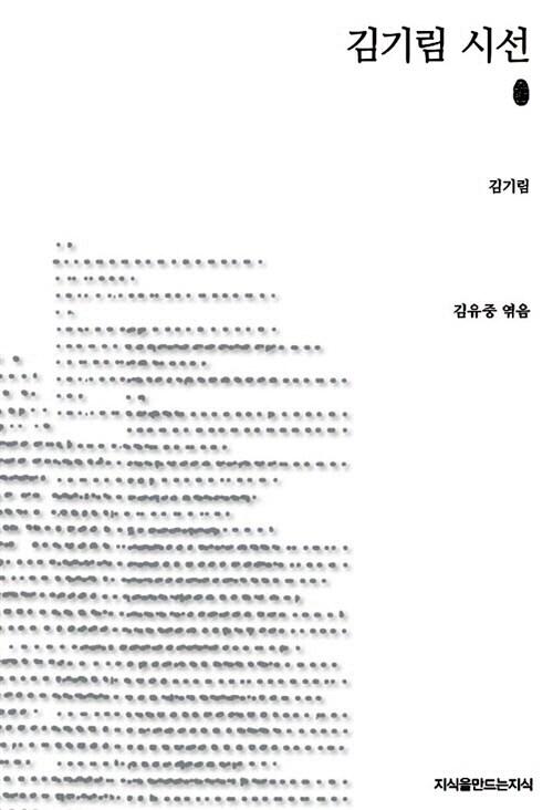 김기림 시선