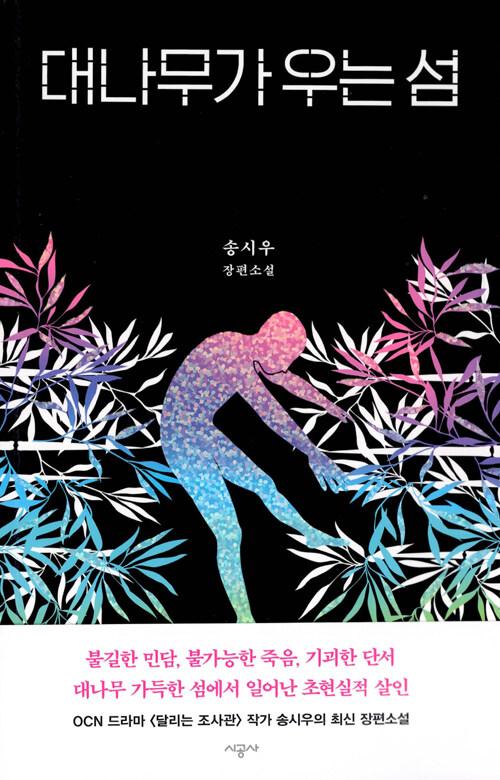 대나무가 우는 섬 : 송시우 장편소설
