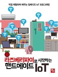 라즈베리파이로 시작하는 핸드메이드 IoT : 직접 체험하며 배우는 임베디드 IoT 프로그래밍