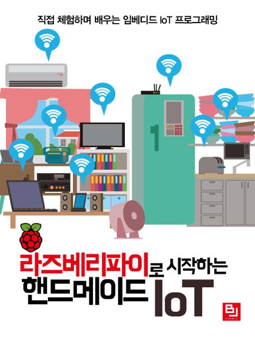 라즈베리파이로 시작하는 핸드메이드 IoT