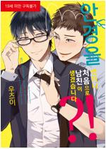 [고화질] [BL] 안경을 썼더니 처음으로 남친이 생겼습니다?!