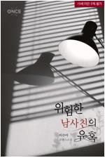 [세트] 위험한 남사친의 유혹 (총2권/완결)